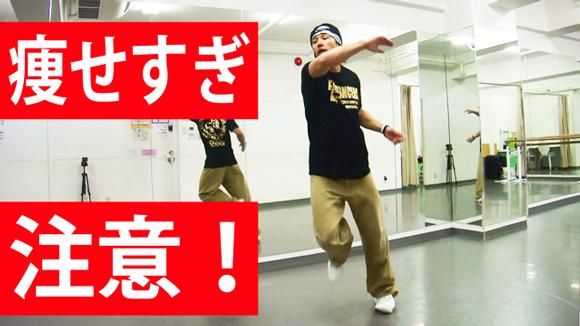 ダンサーYU-SUKE 痩せるダイエット動画 消費カロリー 2
