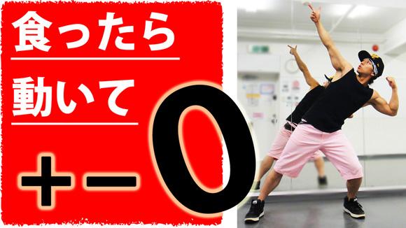 ダンサーゆーすけ 痩せるダイエット動画 消費カロリー 4