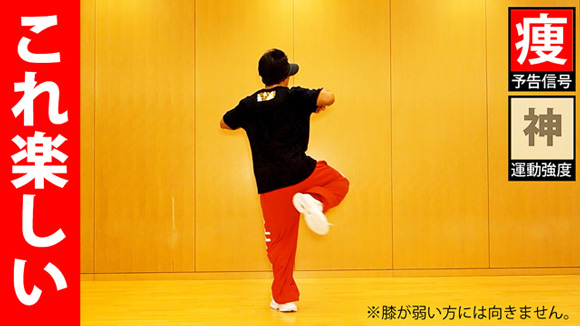 ダンサーYU-SUKE 痩せるダイエット動画 消費カロリー 8