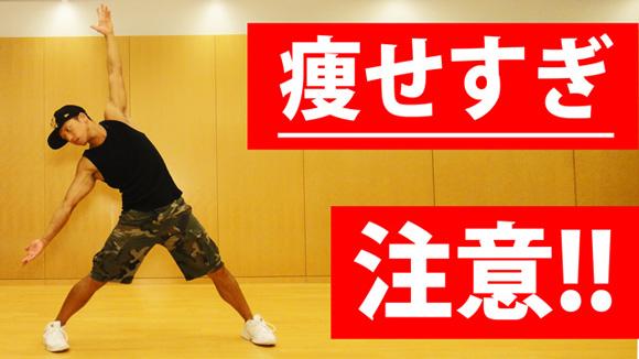 ダンサーゆーすけ 痩せるダイエット動画 消費カロリー b