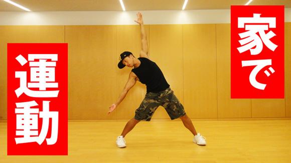ダンサーYU-SUKE 痩せるダイエット動画 消費カロリー d