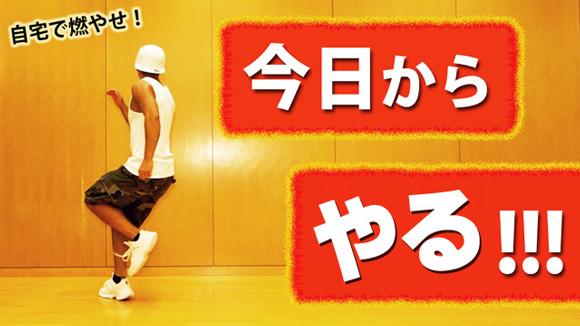 ダンサーYU-SUKE 痩せるダイエット動画 消費カロリー h