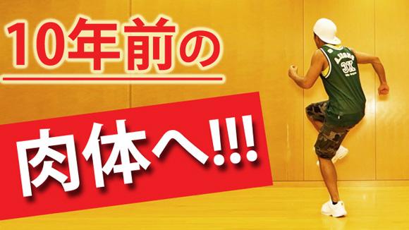 ダンサーYU-SUKE 痩せるダイエット動画 消費カロリー i