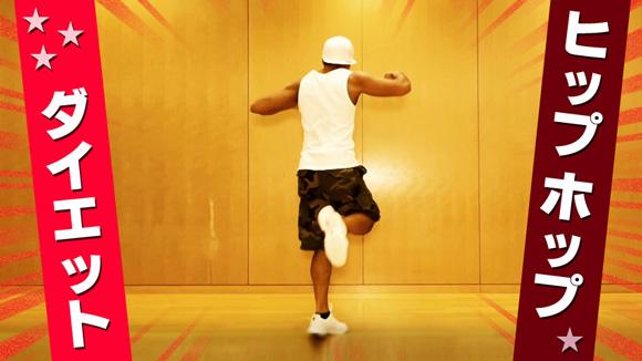 ダンサーYU-SUKE 痩せるダイエット動画 消費カロリー k