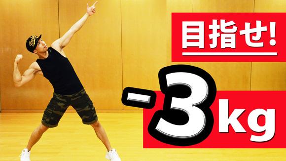 ダンサーYU-SUKE 痩せるダイエット動画 消費カロリー l