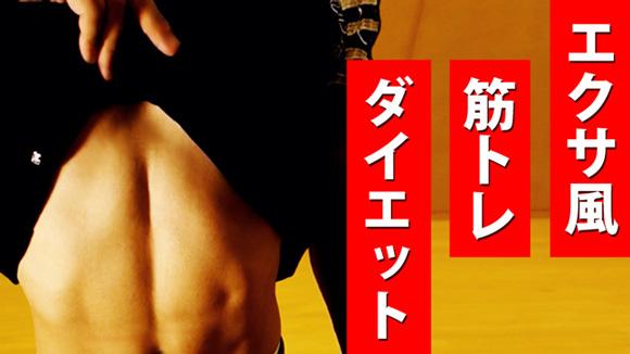 ダンサーYU-SUKE 痩せるダイエット動画 消費カロリー m