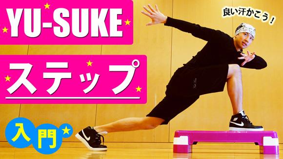 ダンサーYU-SUKE 痩せるダイエット動画 消費カロリー o