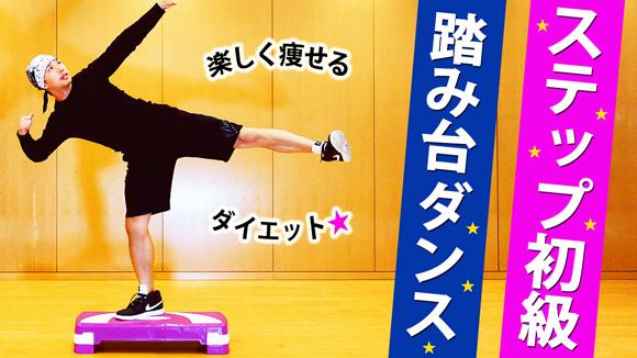 ダンサーYU-SUKE 痩せるダイエット動画 消費カロリー p