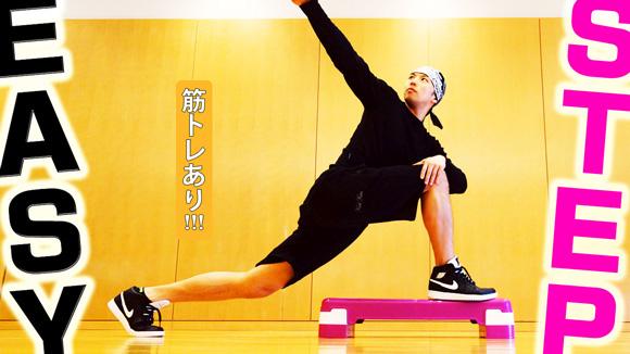 ダンサーYU-SUKE 痩せるダイエット動画 消費カロリー q