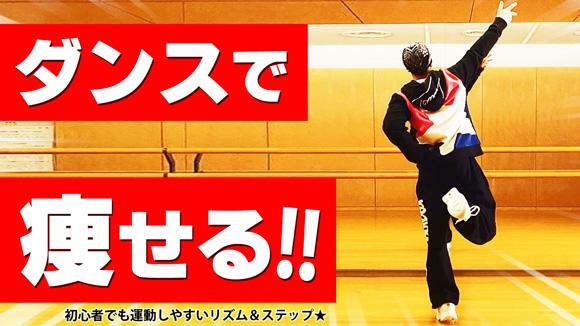 ダンサーYU-SUKE 痩せるダイエット動画 消費カロリー s