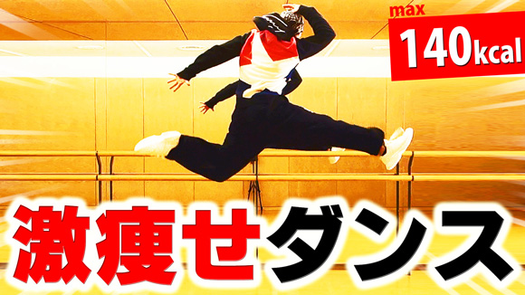 ダンサーYU-SUKE 痩せるダイエット動画 消費カロリー u
