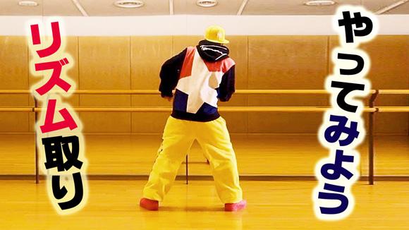 ダンススクール リズム取り ダイエット動画
