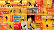 ダンサーYU-SUKE ダイエット効果