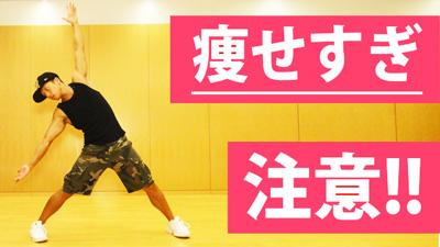 ダンスで痩せる簡単なエクササイズ動画